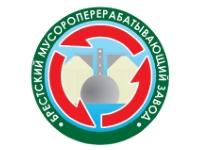 Брестский мусороперерабатывающий завод